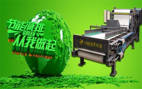 绿世界_新闻中心|带式压滤机|带式压榨机|带式污泥机